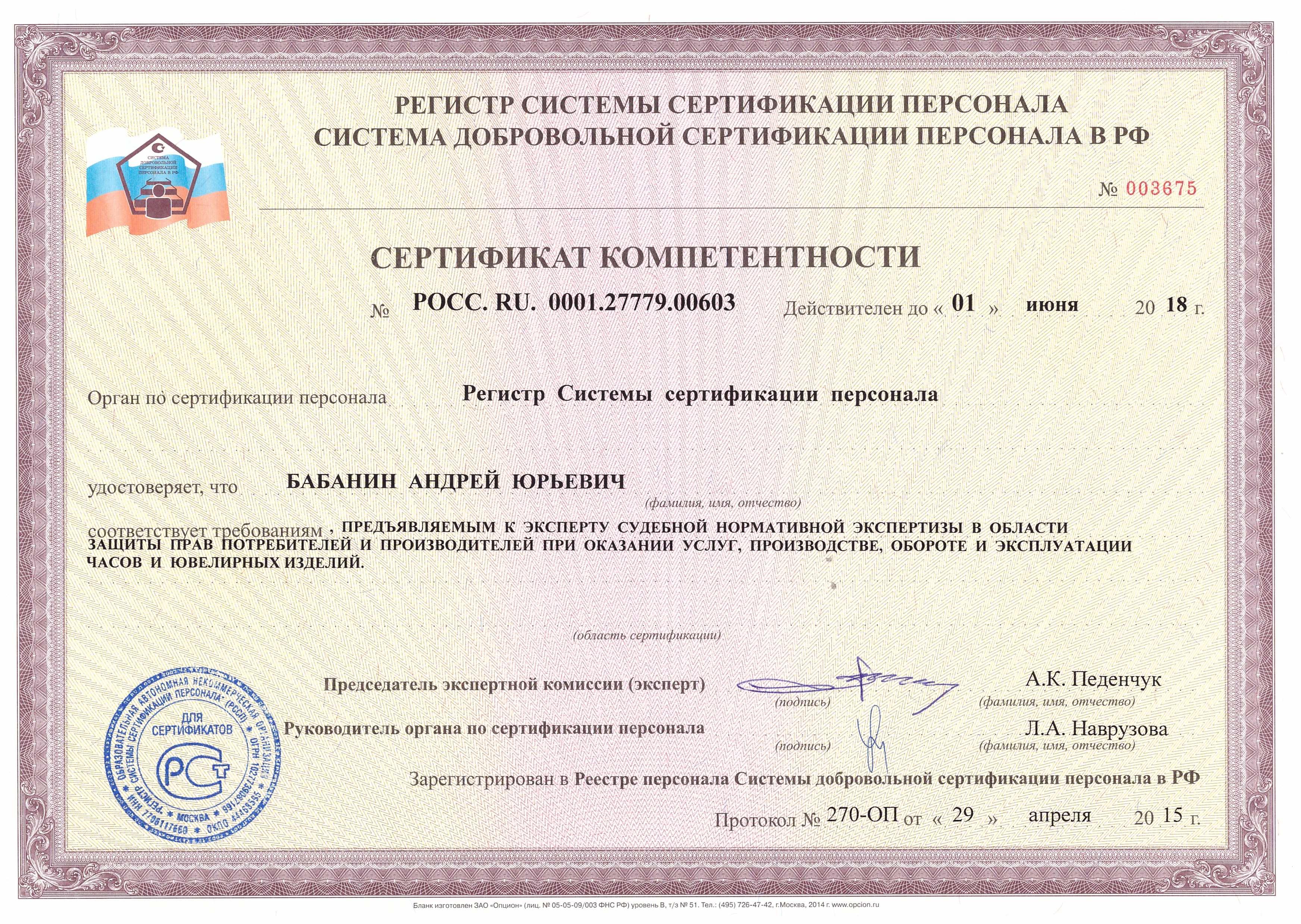 Сертификат компетентности эксперта